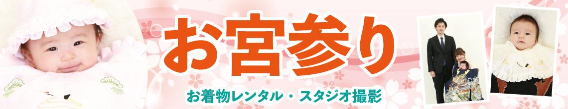 もなみのお宮参り(お着物レンタル・スタジオ撮影)